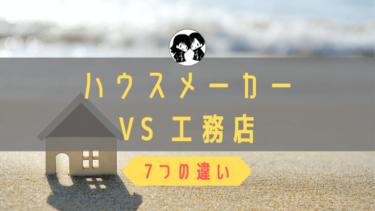 ハウスメーカーVS工務店【7つの違い】