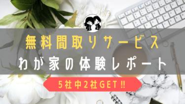 【無料資料請求】ネットで手軽にカタログや間取りプランを手に入れる!
