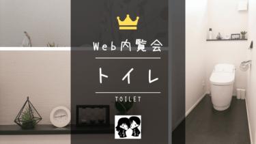 【Web内覧会2019】トイレ