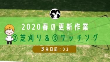 【芝生日記:02】2020春の更新作業②芝刈り③サッチング