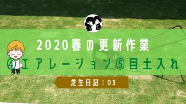 【芝生日記:03】2020春の更新作業④エアレーション⑤目土入れ