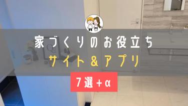 家づくりのお役立ち無料サイト&アプリ【7選+α】