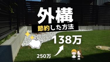 外構費用を250万円から138万円までコストダウンした方法